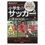 DVDでレベルアップ 小学生のサッカー上達BOOK / 秋庭武彦  〔本〕