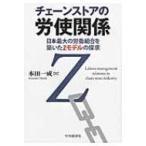 Yahoo!ローチケHMV Yahoo!ショッピング店チェーンストアの労使関係 日本最大の労働組合を築いたZモデルの探求 / 本田一成  〔本〕