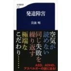 発達障害 文春新書 / 岩波明  〔新書〕