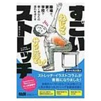 すごいストレッチ 職場で、家で、学校で、働くあなたの疲れをほぐす / 崎田ミナ  〔本〕