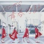 NGT48 / 青春時計 【Type B】(CD+DVD)  〔CD Maxi〕