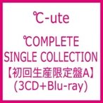 ℃-ute (Cute) キュート / ℃OMPLETE SINGLE COLLECTION 【初回生産限定盤A】(3CD+Blu-ray)  〔CD〕