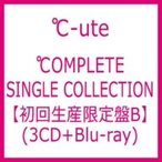 ℃-ute (Cute) キュート / ℃OMPLETE SINGLE COLLECTION 【初回生産限定盤B】(3CD+Blu-ray)  〔CD〕