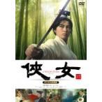 侠女 デジタル修復版  〔DVD〕