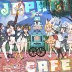 けものフレンズプロジェクト / TVアニメ『けものフレンズ』ドラマ&キャラクターソングアルバム「Japari Cafe」