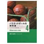バスケットボールの教科書 4 指導者の哲学と美学 / 鈴木良和  〔本〕