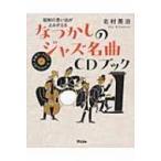 昭和の思い出がよみがえる なつかしのジャズ名曲CDブック / 北村英治 キタムラエイジ  〔本〕