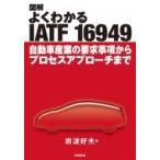 図解よくわかるiatf16949 自動車産業の要求事項からプロセスアプローチまで / 岩波好夫  〔本〕