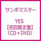 サンボマスター  / YES 【初回限定盤】(+DVD)  〔CD〕