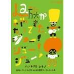 ハナレグミ・レキシ / ハナレグミ & レキシ La族がまたやって来た、ジュー!ジュー!ジュー! (DVD)  〔DVD〕