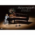 ピアノ・コンサート / フジ子・ヘミング:  ソロ・コンサート-東京・小金井 宮地楽器ホール  〔DVD〕