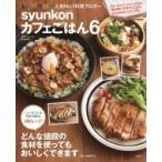syunkonカフェごはん / 山本ゆり  〔ムック〕