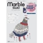 marble SUD 2017 spring  &  summer E-mook / ブランドムック   〔ムック〕