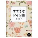 すてきなドイツ語 CD付 / 清水紀子  〔本〕