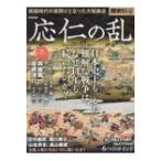 歴史REAL応仁の乱  洋泉社MOOK 歴史REAL