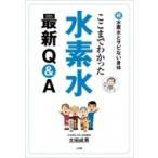 ここまでわかった水素水最新 Q  &  A 続・水素水とサビない身体 / 太田成男  〔本〕