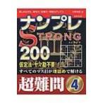 ナンプレSTRONG200 超難問 4 / 川崎光徳  〔本〕