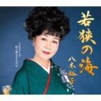 八木裕子 / 若狭の海 / 回り舞台さ人生は  〔CD Maxi〕