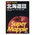 スーパーマップル 北海道道路地図 / Books2  〔全集・双書〕