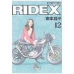 Ridex 12 モーターマガジンムック / 東本昌平  〔ムック〕