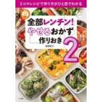 全部レンチン  やせるおかず作りおき 3コマレシピで作り方がひと目でわかる 2  小学館 柳澤英子