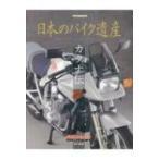日本のバイク遺産 カタナ伝 モーターマガジンムック / 佐藤康郎  〔ムック〕