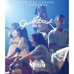 lyrical school / lyrical school tour 2016 guide book FINAL at Zepp Tokyo  〔BLU-RAY DISC〕