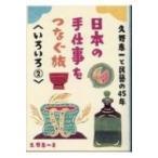久野恵一と民藝の45年 日本の手仕事をつなぐ旅 いろいろ 2 / 久野恵一  〔本〕