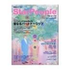 スターピープル 覚醒文化をつくる Vol.62 Starpeople 2017 / Books2  〔ムック〕