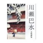 川瀬巴水木版画集 / 川瀬巴水  〔本〕