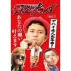 【Loppi・HMV先行販売】ナンデモ特命係発見らくちゃく!Vol.1  〔DVD〕