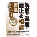 解雇・退職・雇止め相談標準ハンドブック / 藤井康広  〔本〕