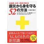 震災から身を守る52の方法 大地震・火災・津波に備える / レスキューナウ  〔本〕