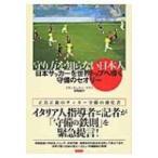 守り方を知らない日本人 日本サッカーを世界トップへ導く守備のセオリー / フランチェスコ・マクリ  〔本〕