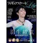 フィギュアスケートLife Vol.9 扶桑社ムック / 扶桑社  〔ムック〕