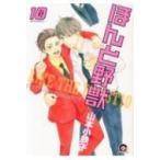 ほんと野獣 10 GUSH COMICS / 山本小鉄子 ヤマモトコテツコ  〔コミック〕