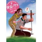 黄金のラフ2-草太の恋- 7 ビッグコミックビッグ / なかいま強  〔コミック〕