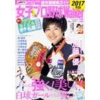 女子プロ野球walker2017 角川ウォーカームック / 雑誌  〔ムック〕