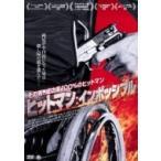 ヒットマン: インポッシブル  〔DVD〕
