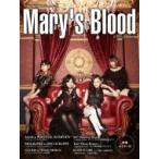 アーティストオフィシャルブック Mary's Blood ポスター付 ヤマハムックシリーズ / Mary's Blood  〔ムック〕