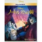 ノートルダムの鐘 MovieNEX [ブルーレイ+DVD]  〔BLU-RAY DISC〕