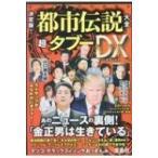 決定版! 「都市伝説」大全 超タブーDX / 「噂の真相」を究明する会  〔本〕