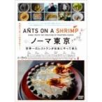 ノーマ東京 世界一のレストランが日本にやって来た  〔DVD〕