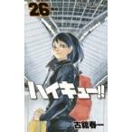 ハイキュー!! 26 ジャンプコミックス / 古舘春一  〔コミック〕