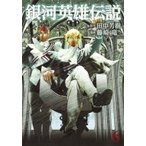 銀河英雄伝説 6 ヤングジャンプコミックス / 藤崎竜  〔コミック〕