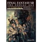 ファイナルファンタジーXII ザ ゾディアック エイジ アルティマニア SE-MOOK / スクウェア・エニックス  〔ムッ