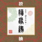 卍LINE マンジライン / 『真説 〜卍忍法帖〜 福流縁』映ノ巻 〜流〜  〔DVD〕