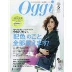 Oggi (オッジ) 2017年 5月号 / Oggi編集部  〔雑誌〕