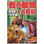 戦う動物大百科最強獣王決定戦 / アマナ  〔本〕