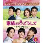 家族なのにどうして〜ボクらの恋日記〜 BOX1  〔DVD〕